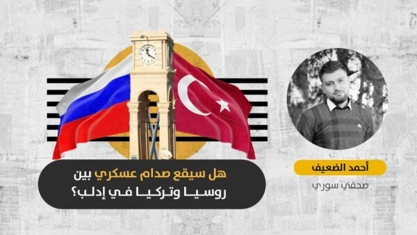 سحب النقاط التركية المحاصرة في الشمال السوري: هل ستحدد الصراعات التركية ـ الروسية خارج سوريا مستقبل إدلب؟