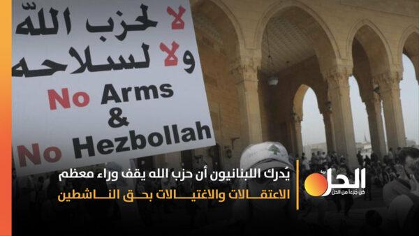 اعتقالاتٌ وتصفياتٌ جسدية.. ناشطون لبنانيّون في خطر بسبب انتقادهم حزب الله