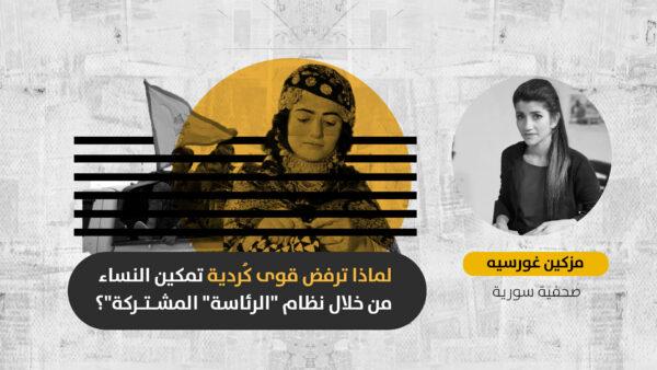 """الخلاف حول نظام """"الرئاسة المشتركة"""": موقف ذكوري من """"المجلس الوطني الكردي"""" أم اعتراض على فرض أيديولوجيا """"الاتحاد الديمقراطي""""؟"""