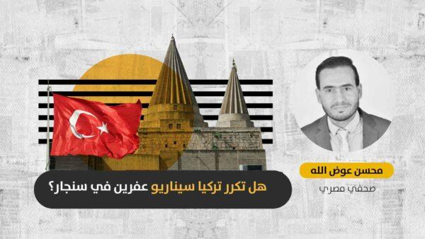 """بحجة محاربة """"العمال الكردستاني"""": هل تخطط تركيا للسيطرة على مدن شمالي العراق بموافقة حكومة أربيل؟"""