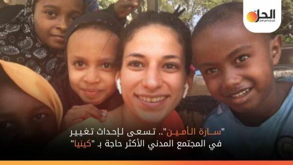 «أفريقيا السعيدة».. مشروع شابة مصريّة يُكلل بالنجاح والتكريم في مجال المجتمع المدني