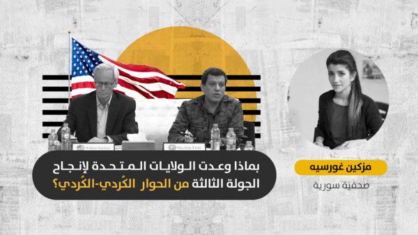 جولة جديدة من الحوار الكُردي-الكُردي: هل أصبح توحيد القوى الكُردية في سوريا هدفاً استراتيجياً للإدارة الأميركية؟