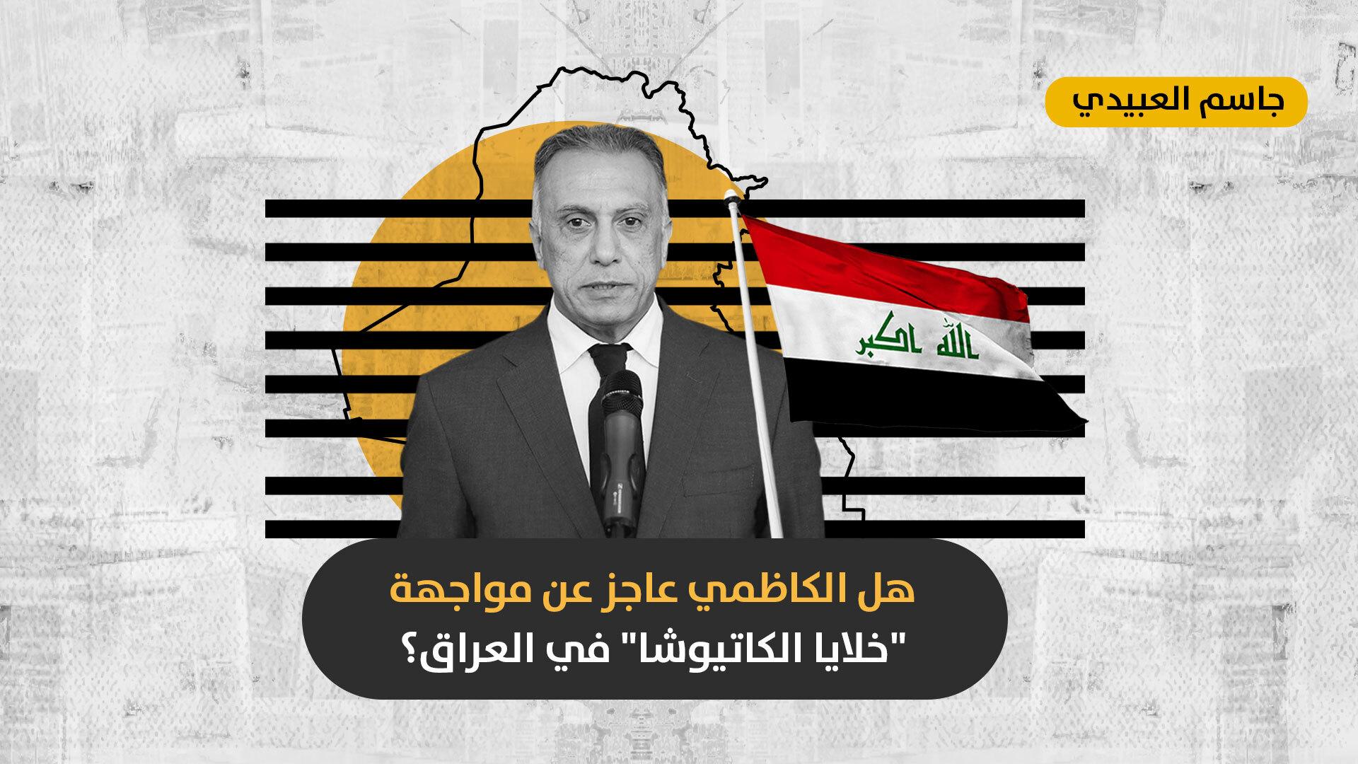 جماعات الكاتيوشا تتغوّل في العراق: هل أصبحت الميلشيات الموالية لإيران أقوى من حكومة الكاظمي؟