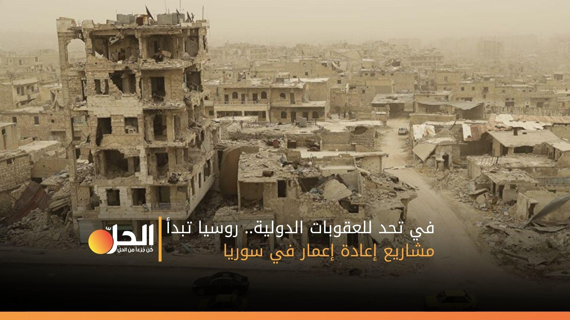 في تحد للعقوبات الدولية.. روسيا تبدأ مشاريع إعادة إعمار في سوريا