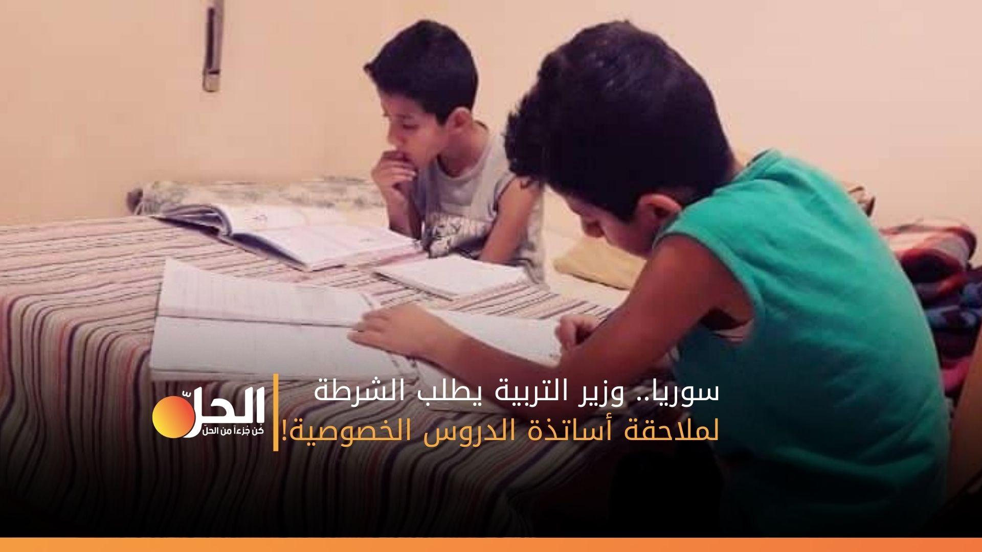 سوريا.. وزير التربية يطلب الشرطة لملاحقة أساتذة الدروس الخصوصية!