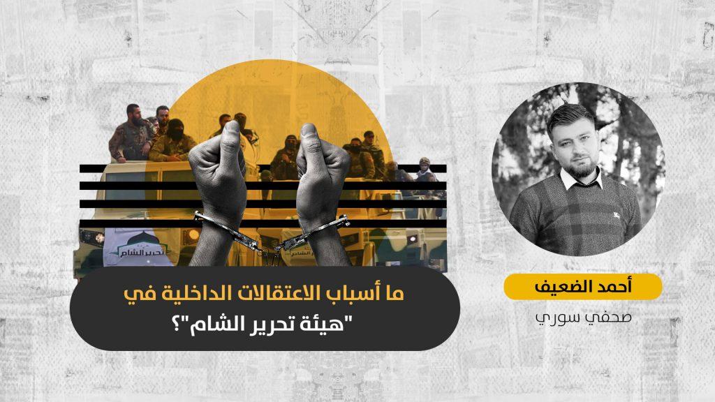 """""""تحرير الشام"""" تعتقل قادتها: تفكك في البنية التنظيمية للهيئة أم محاولة لإرضاء التحالف الدولي ضد الإرهاب؟"""