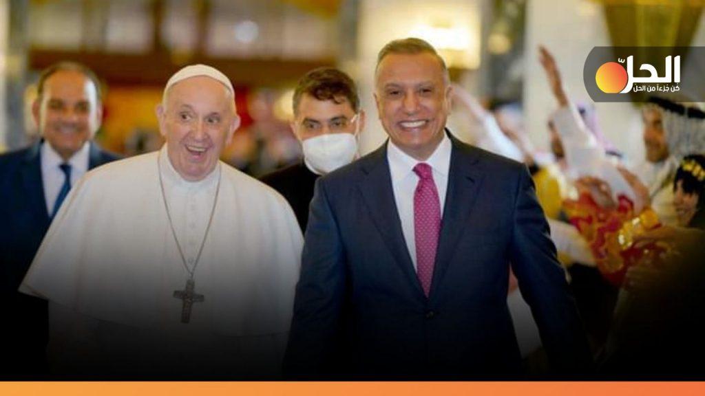 """زيارة """"البابا"""": """"الكاظمي"""" يُعلن (6 مارس) يوماً وطنياً في العراق"""