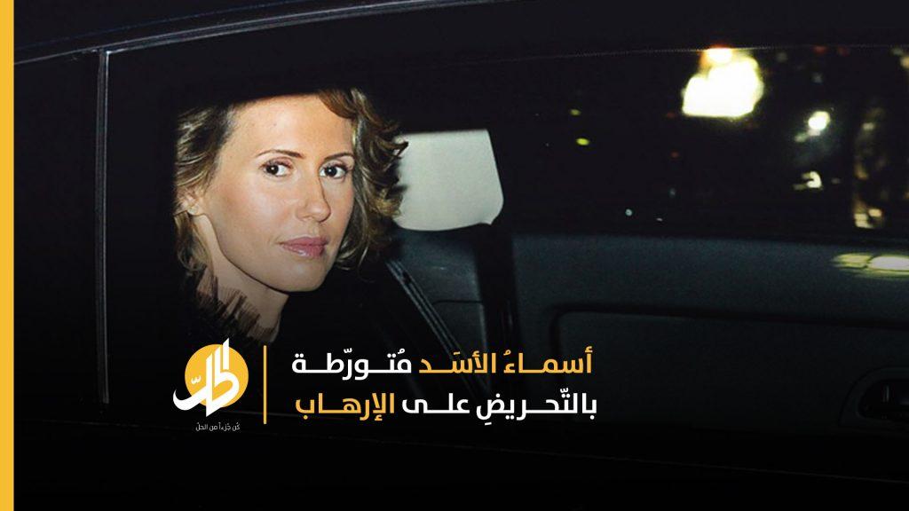 زوجة الأسد تُواجه المُحاكمة في بريطانيا والتّجريد من الجنسيّة